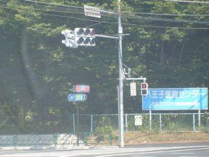 町田街道医療センター入口交差点