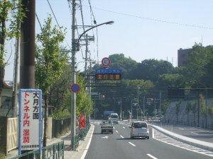 町田街道での表示