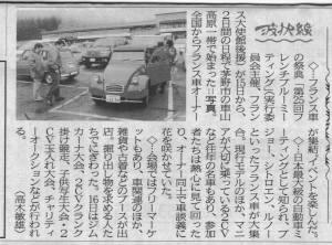 長野日報記事